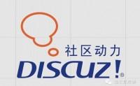 Discuz! 任务刷积分漏洞解决方法